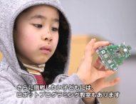 未来は自分たちの手で創る『子どもIT体験プログラミング入門』