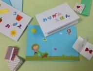 【手作り絵本の作り方】 紙1枚できる簡単かわいいオリジナル絵本♪