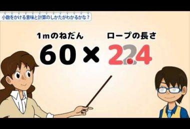 小5算数 小数をかける意味と計算のしかたがわかるかな?
