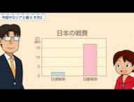 小6社会 中国やロシアと戦う MaMa&Co.