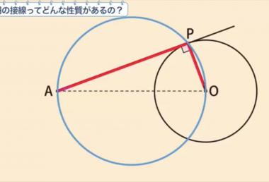 中3数学 円の接線ってどんな性質があるの?