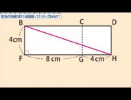 中3数学 直方体の対角線の長さや、最短経路ってどうやって求めるの?