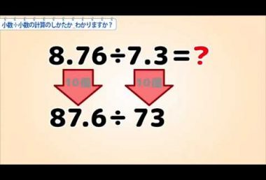 小5算数 小数÷小数の計算のしかたがわかりますか?