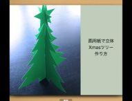 画用紙で手作り立体クリスマスツリーの作り方