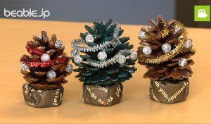松ぼっくりツリーの作り方【ビエボ】 | クリスマス特集