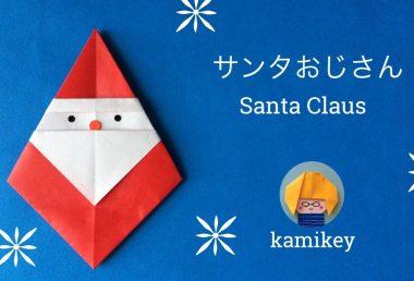 クリスマス折り紙★サンタおじさん Santa Claus origami