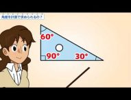小4算数 角度を計算で求められるの?