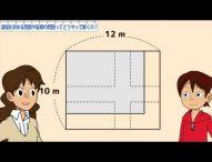 中3数学 道幅を求める問題や容積の問題ってどうやって解くの?