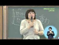 テレビ寺子屋:感情は伝えるもの/山崎洋実