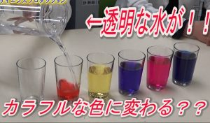 実験122】 どんな色にも変わる水/ 米村でんじろう[公式]/science experiments/pH Indicator