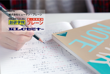 これだけで完璧!かんたんテスト勉強法!!