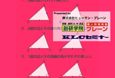 三角形の合同条件は、こうやって覚えよう!!