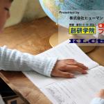 中学受験!地理が苦手な子へのおすすめ勉強法(中編)