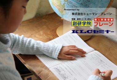 中学受験!地理が苦手な子へのおすすめ勉強法(前編)