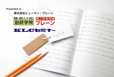 英単語はカンペキ!超・効率的暗記術!!