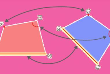 小5算数 図形の合同の意味と性質がわかるかな?